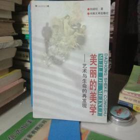 美丽的美学:艺术与生命的再发现【一版一印、仅5000册】
