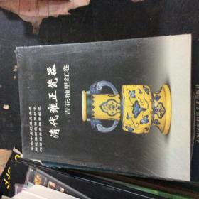 清代雍正瓷器:青花釉里红卷