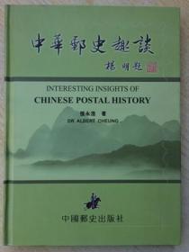 392《中华邮史趣谈》张永浩.2005年.大16开.精装本.220元.