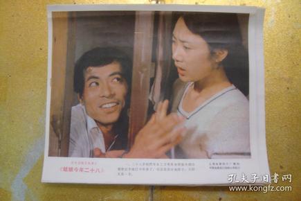 经典电影剧照  --   姑娘今年二十八    1套8张(8开)全