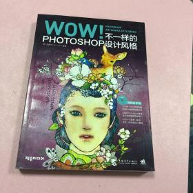 WOW!PHTOTSHOP ARTWORKS STYLEBOOK-不一样的PHOTOSHOP设计风格-含1DVD:不一样的Photoshop设计风格