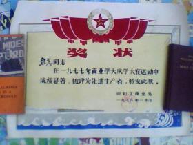 老奖状;赵*同志;在1977年商业学大庆学大寨运动中成绩显著,。。。特发此状。