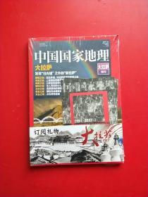 《中国国家地理》大拉萨特刊(带2张明信片) 全新未开封
