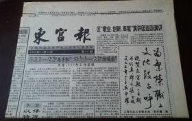 老报纸:东宫报(1995年12月25日)