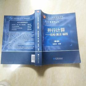 并行计算:结构算法编程(第3版)/面向21世纪课程教材
