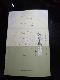 经学与建国:经学研究 第二辑