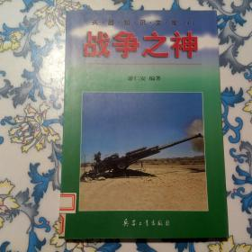 兵器知识文库(4):战争之神