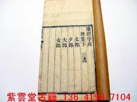 道光7年:武英殿版.康熙字典(丑下)#36
