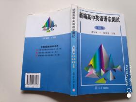 新编高中英语语法测试(第3版)