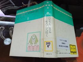 日文原版 ハリスおばさんモスクワへ行く