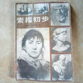 [素描初步]1985年版画册。著名油画家…徐芒耀签名。
