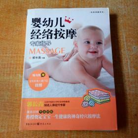 婴幼儿经络按摩专家指导
