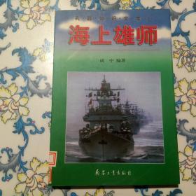 兵器知识文库(5):海上雄师