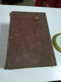 俄英辞典(精)巨厚,购于54年,有发票