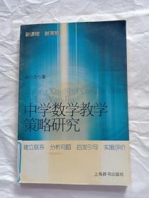 中学数学教学策略研究
