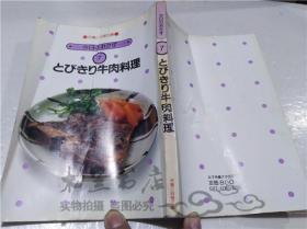 原版日本日文书 今日のおかず7 とびきり牛肉料理 女子栄养大学出版部 1982年12月 32开平装