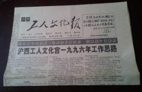 老报纸:沪西工人文化报(1995年12月25日)