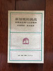 新加坡的挑战:新儒家伦理与企业精神(海外学人丛书)x59L