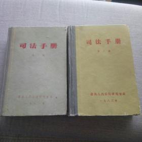 司法手册。第一二辑同售