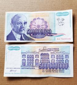 旧币南斯拉夫5亿第纳尔纪念币纸币有污渍折痕字迹外国钱币