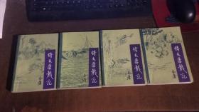 倚天屠龙记 1-4