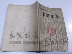 森林工业技术知识丛书 木器油漆 宋成格 农业出版社 1973年12月 32开平装