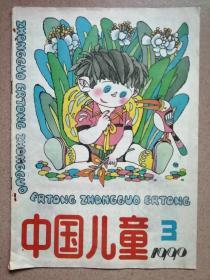 中国儿童(1990年3)