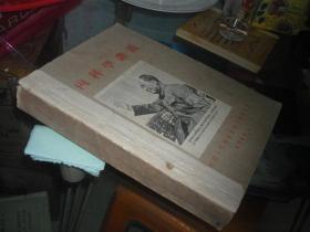 内科学讲义(封面毛主席是帖上去的厚册后面是胃溃疡合并出血是2本合订的.楼寿森教授存阅)