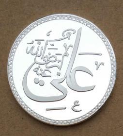 7纪念章镀银哈里发阿里本阿比塔利卜硬币伊斯兰书法40mm