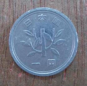 20mm树苗日本国一円1955-2016硬币亚洲外国钱币纪念币铝币
