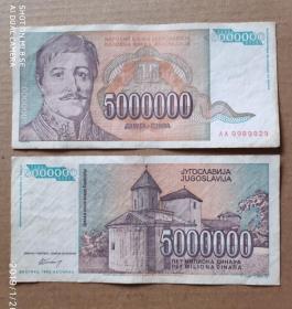 旧币南斯拉夫5百万第纳尔纪念币纸币有污渍折痕字迹外国钱币