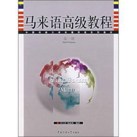 马来语高级教程(第一册)