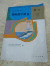 义务教育教科书 教师教学用书  数学三年级下册(含2张光盘)