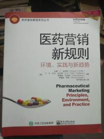 医药营销新规则:环境、实践与新趋势