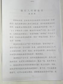 锡伯人的瑝鱼差-吴克尧【复印件.不退货】