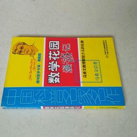 中国科普名家名作 趣味数学专辑-数学花园漫游记(典藏版)