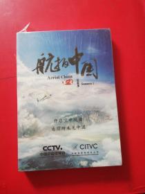 航拍中国第一季  DVD6碟  未开封