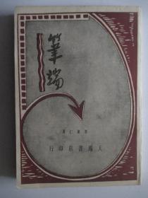 笔端【民国二十四年初版】
