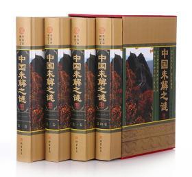 中国未解之谜(小插盒)   中国未解之谜(小插盒)  90222H