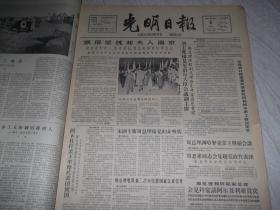 光明日报   1964年10月5日 内容提要 宋庆龄副主席周总理接见妇女外宾。芭蕾舞剧红色娘子军演出成功。有剧照。印度军队越过中国-锡金边界侵入中国领土示意图。韦元文章 农业现代化过程中畜牧业的发展趋势问题。1-4版