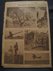 图画时报上海战刊 第799期 1932年3月1日出版 民国原版旧报纸 抗战史料