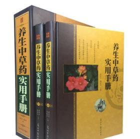 养生中草药实用手册 16开2卷 1C01c