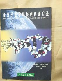 正分子医学和核酸代谢疗法