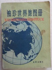 80年代 袖珍世界地图册 一册全(全店满30元包挂刷,满100元包快递,新疆青海西藏港澳台除外)