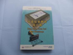 香港包裹邮政及日戳