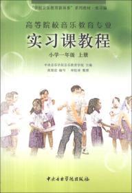 高等院校音乐教育专业实习课程-小学一年级(上册)