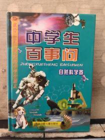 中学生百事问(自然科学卷)