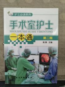 手术室护士一本通(第二版)