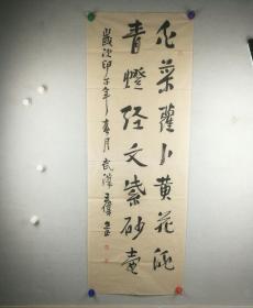 保真字画【王伟(达牛)】(中国书协会员,湖北省书协创研究员,省硬笔书协副秘书长,江苏射阳人)书法《行书对联条幅》洒金色宣