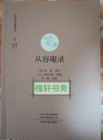 从容庵录(中国禅宗典籍丛刊)